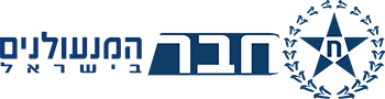 לוגו חבר המנעולנים בישראל